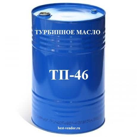 МАСЛО ТУРБИННОЕ ТП-46