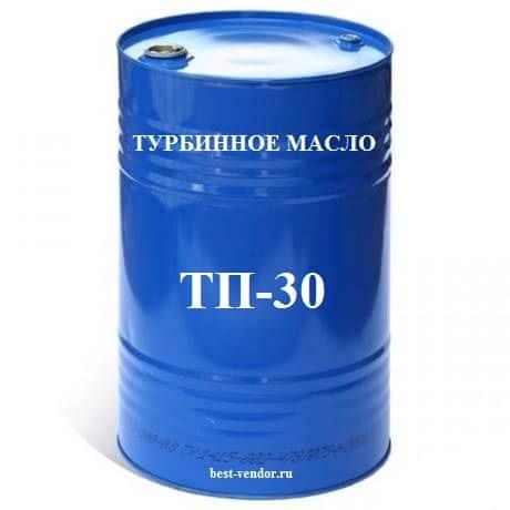МАСЛО ТУРБИННОЕ ТП-30
