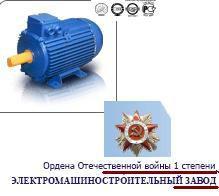 el dv zavod eldin ordena otechestvennoy voyny 1 stepeni - Электродвигатель А71A2 У3 IM1001 0,75кВт 3000об/мин