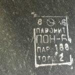 Паронит ПОН-б 0,4 мм ПРС
