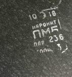 Паронит ПМБ 0,6 мм ПРС