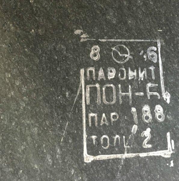 Паронит ПОН-б 5 мм