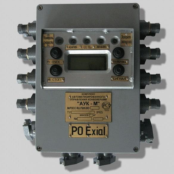 u4 - Взрывозащищенный комплекс автоматизированного управления АУК-М