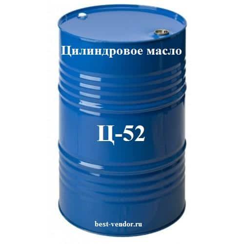 Масло Ц-52