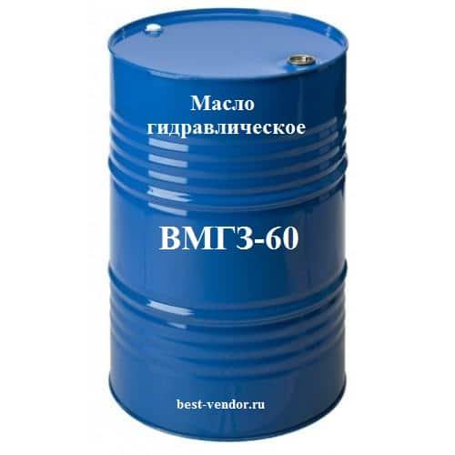 Масло ВМГЗ-60